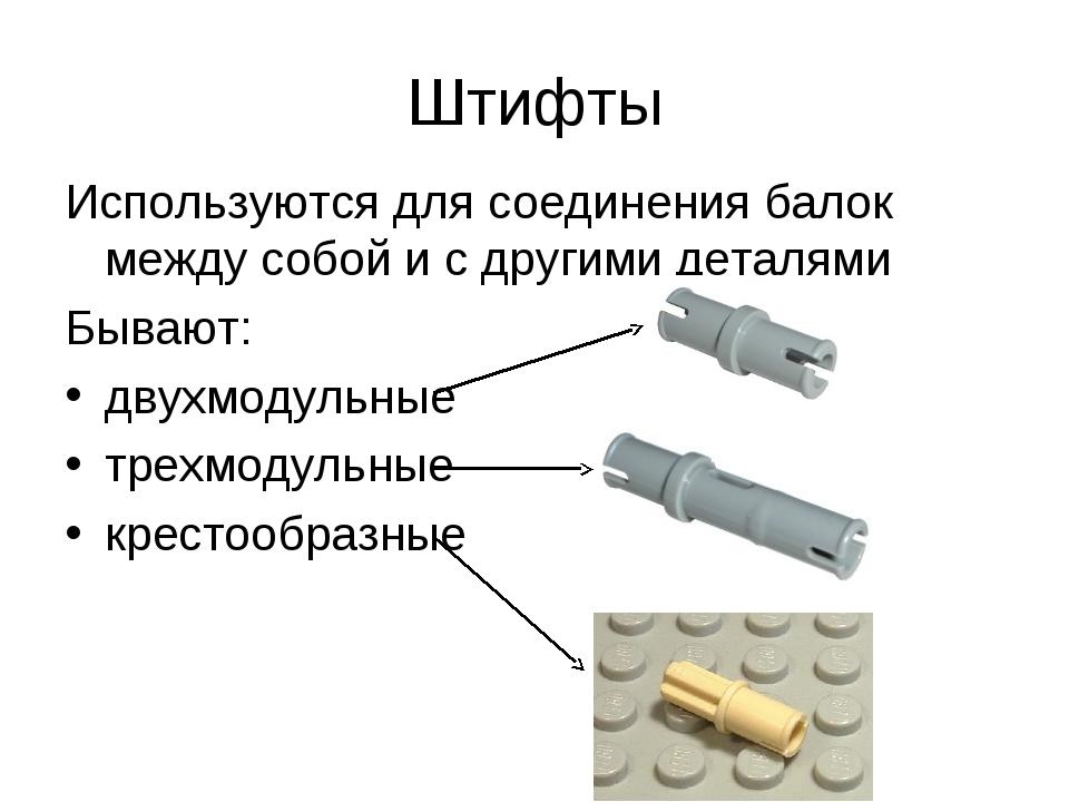 Штифты Используются для соединения балок между собой и с другими деталями Быв...