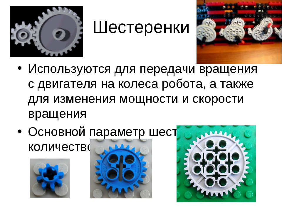 Шестеренки Используются для передачи вращения с двигателя на колеса робота, а...