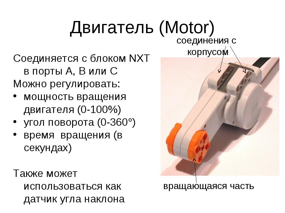 Двигатель (Motor) Соединяется с блоком NXT в порты A, B или C Можно регулиров...