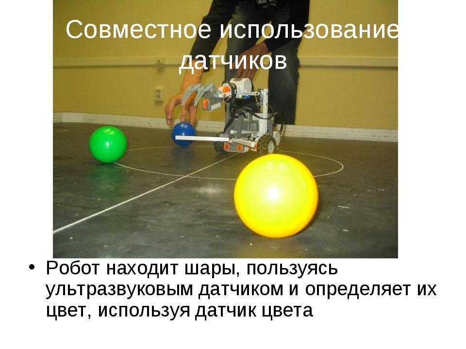 Совместное использование датчиков Робот находит шары, пользуясь ультразвуковы...