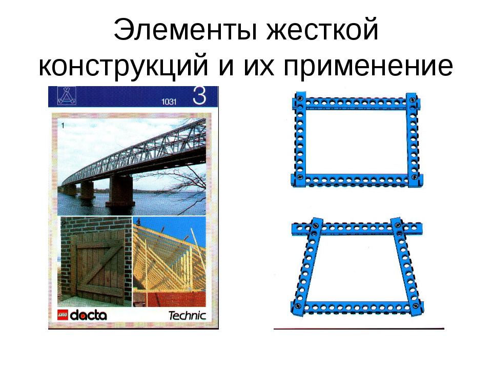 Элементы жесткой конструкций и их применение