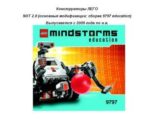 Конструкторы ЛЕГО NXT 2.0 (основные модификации: сборка 9797 education) Выпус