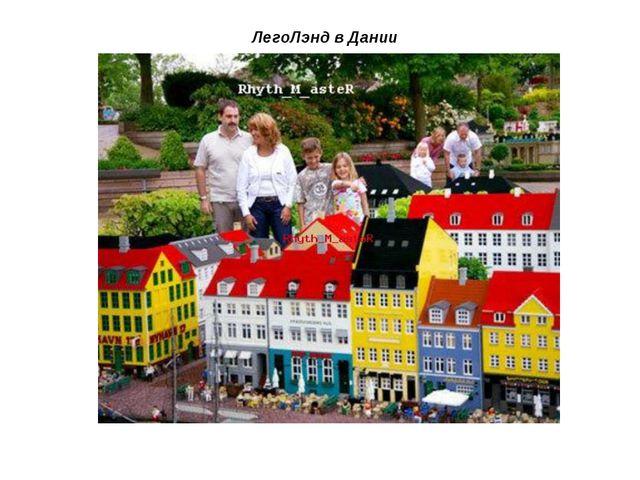 ЛегоЛэнд в Дании