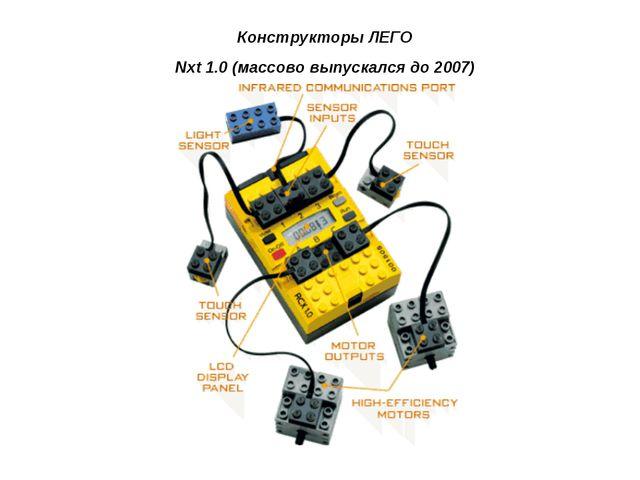 Конструкторы ЛЕГО Nxt 1.0 (массово выпускался до 2007)