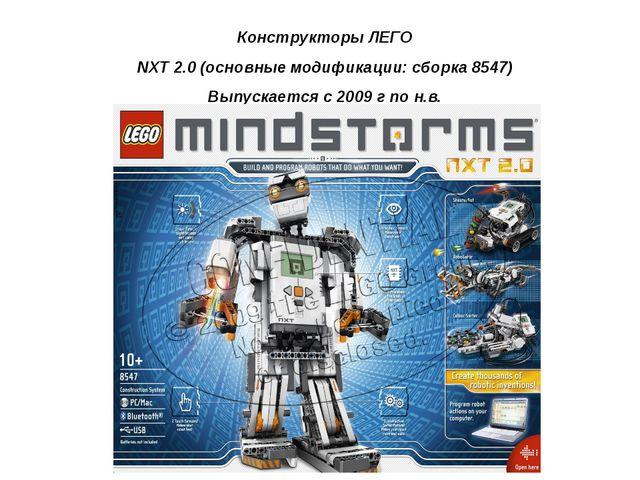 Конструкторы ЛЕГО NXT 2.0 (основные модификации: сборка 8547) Выпускается с 2...
