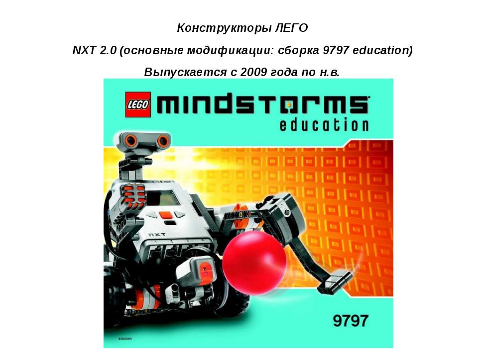 Конструкторы ЛЕГО NXT 2.0 (основные модификации: сборка 9797 education) Выпус...