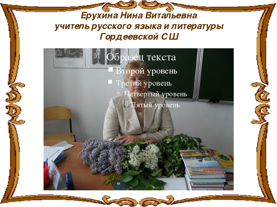 Ерухина Нина Витальевна учитель русского языка и литературы Гордеевской СШ