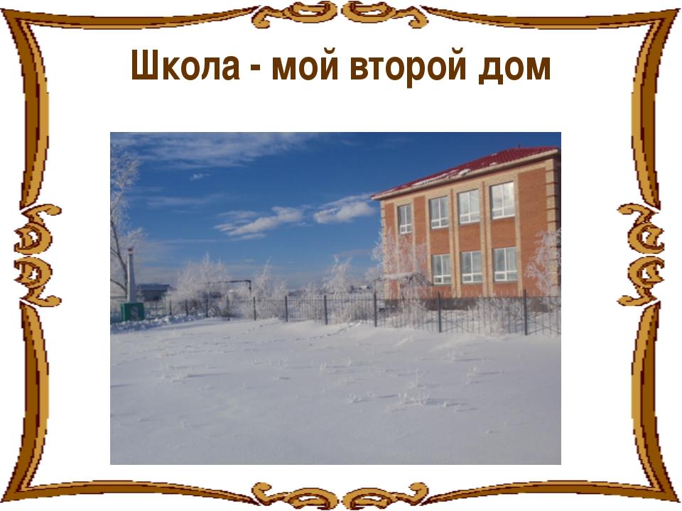 Школа - мой второй дом
