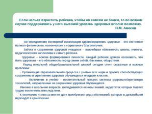 Леонтьев Сережа Здоровье человека. В поселке, где я живу, очень много людей,