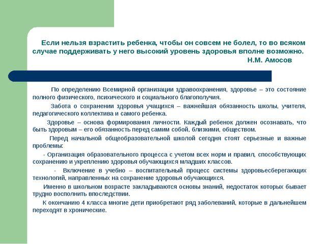 Леонтьев Сережа Здоровье человека. В поселке, где я живу, очень много людей,...