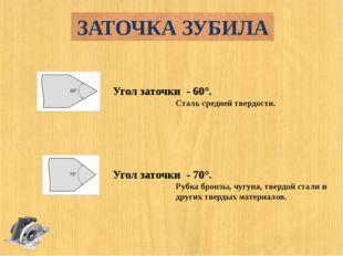 ЗАТОЧКА ЗУБИЛА Угол заточки - 60°. Сталь средней твердости. Угол заточки - 70