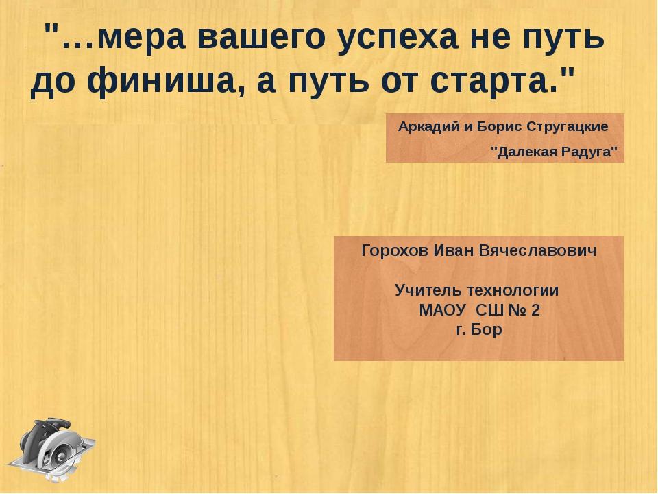 """""""…мера вашего успеха не путь до финиша, а путь от старта."""" Аркадий и Борис Ст..."""