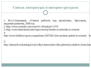 Список литературы и интернет-ресурсов 1. М.А.Ступницкая, «Учимся работать над