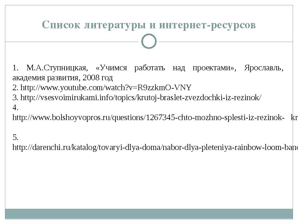 Список литературы и интернет-ресурсов 1. М.А.Ступницкая, «Учимся работать над...