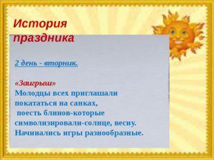 История праздника 2 день - вторник. «Заигрыш» Молодцы всех приглашали покатат