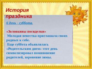 История праздника 6 день - суббота. «Золовкины посиделки» Молодая невестка пр
