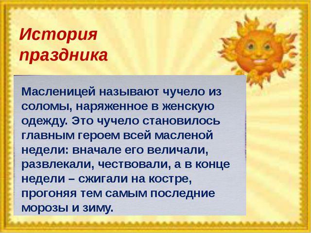 История праздника Масленицей называют чучело из соломы, наряженное в женскую...