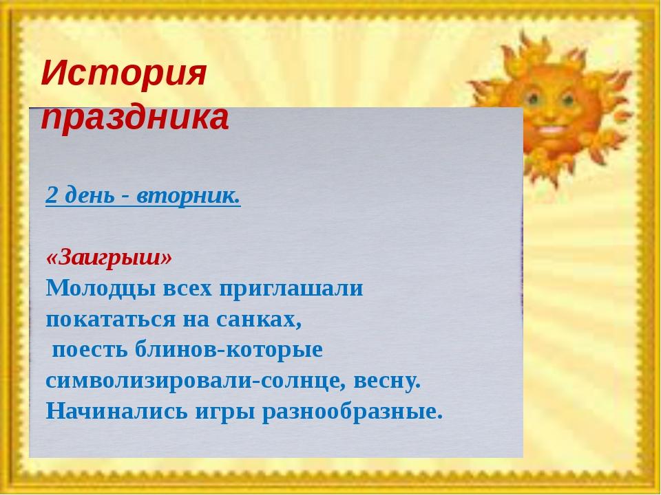 История праздника 2 день - вторник. «Заигрыш» Молодцы всех приглашали покатат...