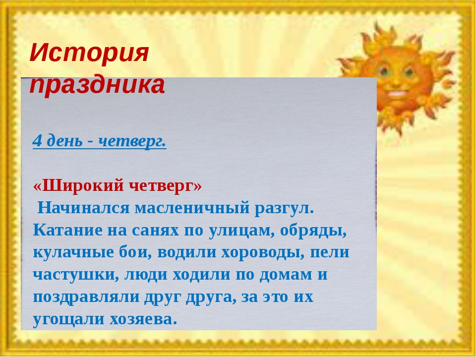 История праздника 4 день - четверг. «Широкий четверг» Начинался масленичный р...
