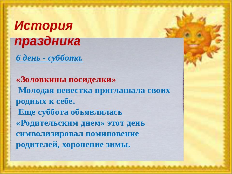 История праздника 6 день - суббота. «Золовкины посиделки» Молодая невестка пр...
