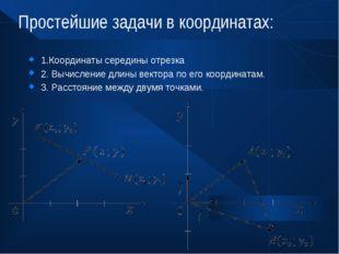 Простейшие задачи в координатах: 1.Координаты середины отрезка 2. Вычисление