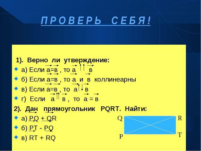 П Р О В Е Р Ь С Е Б Я ! 1). Верно ли утверждение: а) Если а=в , то а в б) Есл...