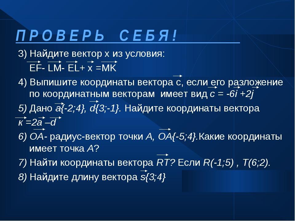 П Р О В Е Р Ь С Е Б Я ! 3) Найдите вектор х из условия: EF- LM- EL+ x =MK 4)...