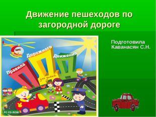 Движение пешеходов по загородной дороге Подготовила Каванасян С.Н.