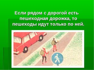 Если рядом с дорогой есть пешеходная дорожка, то пешеходы идут только по ней.