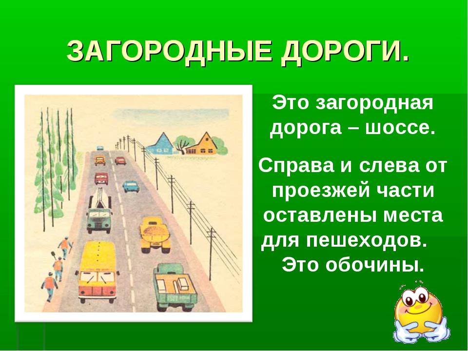 ЗАГОРОДНЫЕ ДОРОГИ. Это загородная дорога – шоссе. Справа и слева от проезжей...