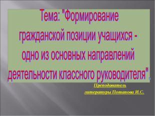Преподаватель литературы Потапова И.С.