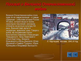 Поэзия о Великой Отечественной войне Великая Отечественная война стала едва л