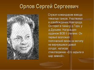 Орлов Сергей Сергеевич Служил командиром взвода тяжелых танков. Участвовал в