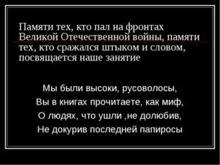 Памяти тех, кто пал на фронтах Великой Отечественной войны, памяти тех, кто с