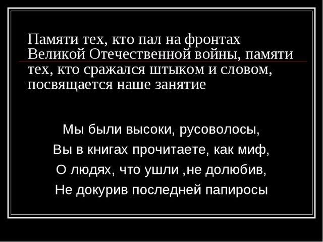 Памяти тех, кто пал на фронтах Великой Отечественной войны, памяти тех, кто с...