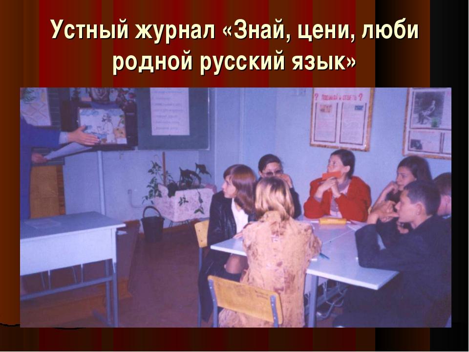 Устный журнал «Знай, цени, люби родной русский язык»