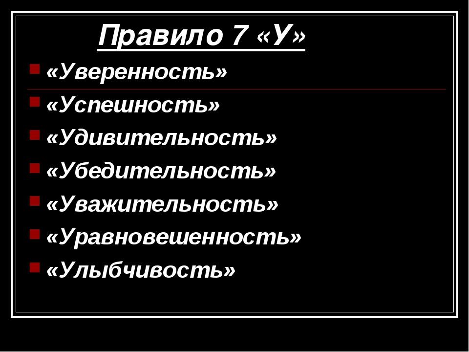 Правило 7 «У» «Уверенность» «Успешность» «Удивительность» «Убедительность» «...