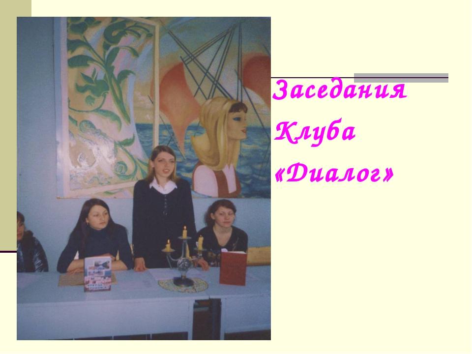 Заседания Клуба «Диалог»
