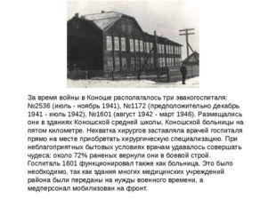 За время войны в Коноше располагалось три эвакогоспиталя: №2536 (июль - ноябр