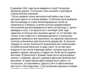 В декабре 1941 года была введена в строй Печорская железная дорога. Ст.Коноша