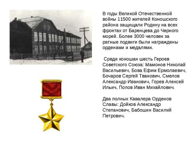 В годы Великой Отечественной войны 11500 жителей Коношского района защищали Р...