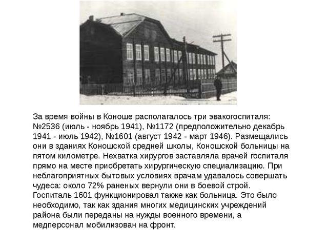 За время войны в Коноше располагалось три эвакогоспиталя: №2536 (июль - ноябр...