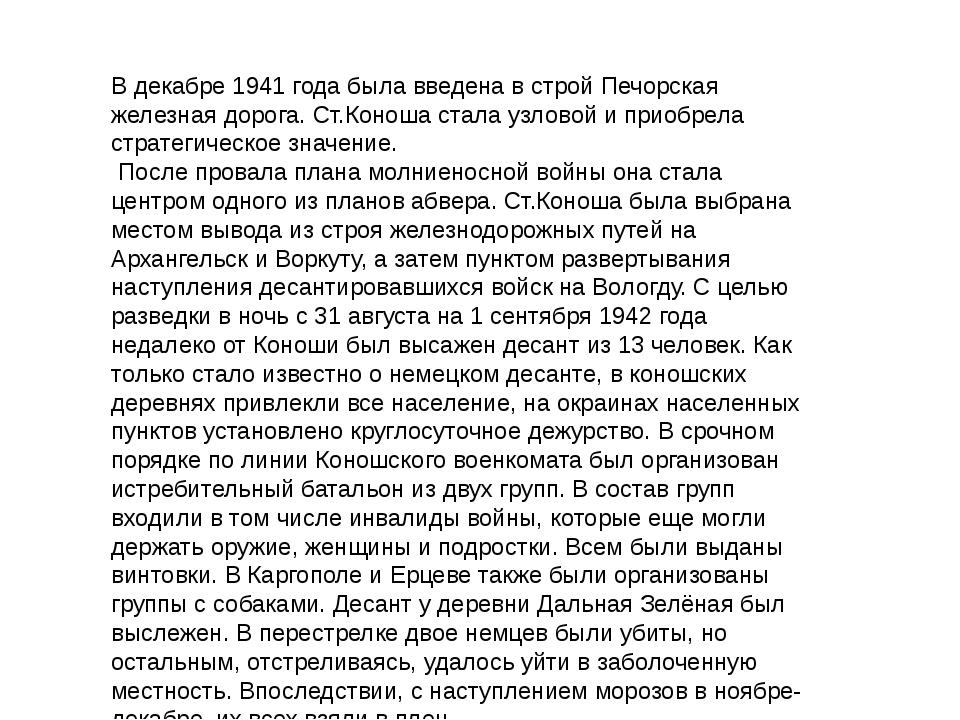 В декабре 1941 года была введена в строй Печорская железная дорога. Ст.Коноша...