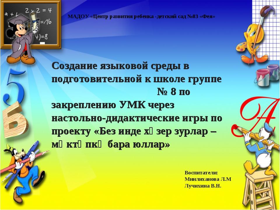 Создание языковой среды в подготовительной к школе группе № 8 по закреплению...