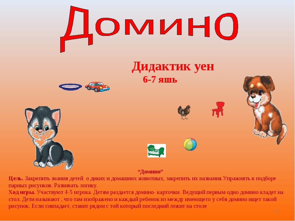 """Дидактик уен 6-7 яшь """"Домино"""" Цель. Закрепить знания детей о диких и домашни..."""