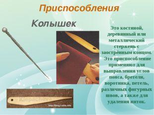 Колышек Это костяной, деревянный или металлический стержень с заострённым кон