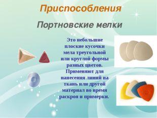 Портновские мелки Это небольшие плоские кусочки мела треугольной или круглой