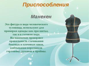 Манекен Это фигура в виде человеческого туловища, используют для примерки оде