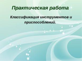 Практическая работа Классификация инструментов и приспособлений.