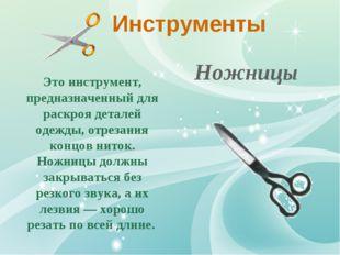 Инструменты Ножницы Это инструмент, предназначенный для раскроя деталей одеж